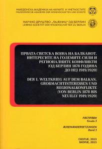 Gemeinsame zweisprachige Publikation der Konferenzbeiträge